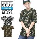 【M〜4XL】【メール便可】PRO CLUB Tシャツ 【迷彩/カモフラ】 半袖Tシャツ コンフォート生地 コットン Tシャツ 半袖 CAMO ARMY ミリタリー ストリート カットソー トレンド USサイズ メンズ 大きいサイズ L LL 2L 3L 4L 5L