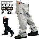 【L〜4XL】PRO CLUB プロクラブ 【フリース カーゴパンツ】 スウェットパンツ 13oz 裏起毛 ヘヴィーウェイト メンズ 大きいサイズ ビッグサイズ 無地 ロングパンツ ストリート スエット USサイズ L LL 2L 3L 4L 5L ポロクラブ HEAVY WEIGHT ヘビーウェイト