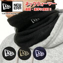 Newera-neckwarmer-1