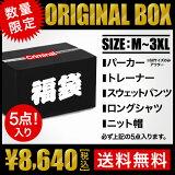 【送料無料】【2017年 豪華福袋!!5点入り!!】 【CRIMINAL ORIGINAL BOX クリミナルオリジナルボックス】【M〜3XL】 ギフトボックス ランキング上位 福袋 メンズ 大きいサイズ ビッグサイズ