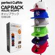 【タイプ1】キャップラック 18個収納 PERFECT CURVE 友達へ パーフェクトカーブ 収納 CAPRACK 簡単設置 帽子 NEW ERAグッズ ニューエラキャップなど ディスプレーに便利 帽子収納 【帽子収納】【メール便不可】