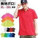 【XL〜3XL】 ポロシャツ PJ MARK 無地 ポロシャ...