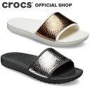 スローン メタリック テクスチャー スライド ウィメン Sloane Metallicc Texture Slide W / crocs レディース サンダル