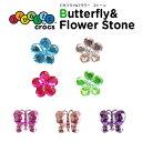 ジビッツ(jibbitz) バタフライ&フラワー ストーン(Butterfly&Flower Stone) /クロックス/シューズアクセサリー/【RCP】【10P13Dec13】