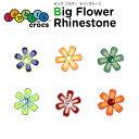 ジビッツ(jibbitz) ビッグ フラワー ラインストーン(Big Flower Rhinestone) /クロックス/シューズアクセサリー/【RCP】【10P13Dec13】