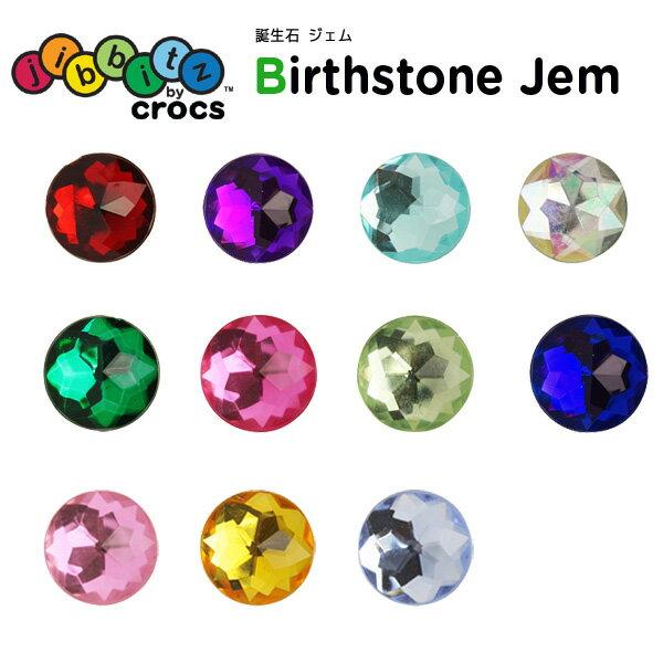 ジビッツ(jibbitz) 誕生石 ジェム(Birthstone Jem) /クロックス/シューズアクセサリー/[SKY][C/A]