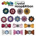 ジビッツ(jibbitz) クリスタル フープ & リボン(crystal hoop & Ribbon) /クロックス/シューズアクセサリー/【30】