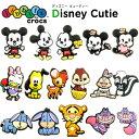 ジビッツ(jibbitz) ディズニー キューティー(Disney Cutie) /クロックス/シューズアクセサリー/ミッキー/キャラクター/【RCP】【10P13Dec13】