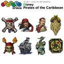 ジビッツ(jibbitz) ディズニー パイレーツ オブ カリビアン(Pirates Of Caribbean) /クロックス/シューズアクセサリー/キャラクター/【RCP】【10P13Dec13】