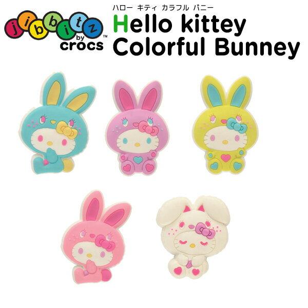 ジビッツ(jibbitz) ハローキティ カラフル バニー(Hello Kittey Colorful bunny) /クロックス/シューズアクセサリー/キャラクター/[YEL][C/A]