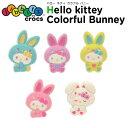 ジビッツ(jibbitz) ハローキティ カラフル バニー(Hello Kittey Colorful bunny) /クロックス/シューズアクセサリー/キャラクター/[YEL..