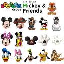 ジビッツ(jibbitz) ディズニー ミッキー&フレンズ(Mickey&Friends) /クロックス/シューズアクセサリー/キャラクター/【RCP】【10P13Dec13】