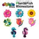 ジビッツ(jibbitz) プラント & フィッシュ ラインストーン(Plant & Fish) /クロックス/シューズアクセサリー/【RCP】【10P13Dec13】