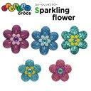 ジビッツ(jibbitz)スパークリングフラワー(sparkling flower) /クロックス/シューズアクセサリー/【RCP】【10P13Dec13】