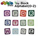 ジビッツ(jibbitz)トイ ブロック/アルファベット O-Z(toy block) /クロックス/シューズアクセサリー/【RCP】【10P13Dec13】