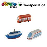 【※メール便不可】ジビッツ(jibbitz) 3D のりもの(3D transportation) /クロックス/シューズアクセサリー/[r][C/A]【16】【ポイント10倍対象外】