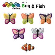 ジビッツ(jibbitz) 昆虫(Bug) /クロックス/シューズアクセサリー/ちょう/ヤドカリ/ミツバチ/[GRN][C/A]【16】【ポイント10倍対象外】