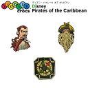 ショッピングキャラクター ジビッツ(jibbitz) ディズニー パイレーツ オブ カリビアン(Pirates Of Caribbean) クロックス/シューズアクセサリー/キャラクター[RED][C/A-2]