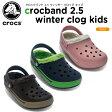 クロックス(crocs) クロックバンド 2.5 ウィンター クロッグ キッズ(crocband 2.5 winter clog kids)/ボア /サンダル/シューズ/子供用/子供靴/ベビー/【40】[r]【ポイント10倍対象外】