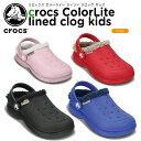 クロックス(crocs) クロックス カラーライト ラインド クロッグ キッズ(crocs ColorLite lined clog kids)/キッズ/サンダ...