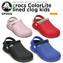 【15%OFF】クロックス(crocs) クロックス カラーライト ラインド クロッグ キッズ(crocs ColorLite lined clog kids)...