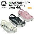 ショッピングアニバーサリー クロックス(crocs) クロックバンド 10th アニバーサリー クロッグ キッズ(crocband 10th anniversary clog kids)/キッズ/サンダル/子供用【20】【ポイント10倍対象外】