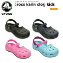 【30%OFF】クロックス(crocs) クロックス カリン クロッグ キッズ(crocs karin clog kids) /キッズ/サンダル/シューズ/子供...
