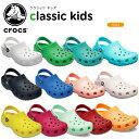 【20%OFF】クロックス(crocs) クラシックキッズ/ホールサイズ (classic kids) サンダル/シューズ/子供用/ベビー/ボーイズ/ガールズ C/A H