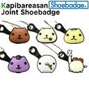 シューバッジ(Shoebadge) カピバラさん ジョイント付きシューバッジ/クロックス/シューズアクセサリー/ジビッツ[C/A]
