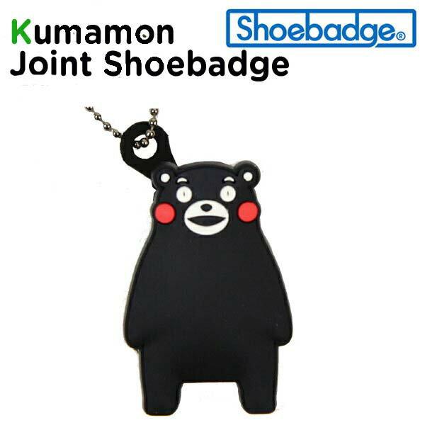 シューバッジ(Shoebadge) くまモン ジョイント付きシューバッジ/クロックス/シューズアクセサリー/ジビッツ[C/A]
