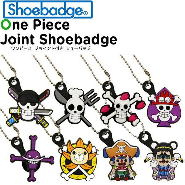 シューバッジ(Shoebadge) ワンピース/ONE PIECE ジョイント付き シューバッジ/クロックス/シューズアクセサリー/ジビッツ[C/A]