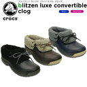 クロックス(crocs) ブリッツェン ラックス コンバーチブル クロッグ(blitzen luxe convertible clog) /メンズ/レディース/...