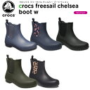【25%OFF】クロックス(crocs) クロックス フリーセイル チェルシー ブーツ ウィメン(crocs freesail chelsea boot W ) レディース/ブーツ C/B 【ポイント10倍対象外】
