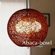ペンダントライト【Abaca-Bowl】3灯 レトロ ダイニング コード 和室 リビング シンプル アジアン 和風 アバカ マニラ糸 ハンドメイド 手作り 自然素材