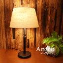テーブルライト【Antro】1灯 ファブリック シンプル カフェ スイッチ 読書灯 クラシック 寝室 卓上 照明 テーブルランプ インテリア