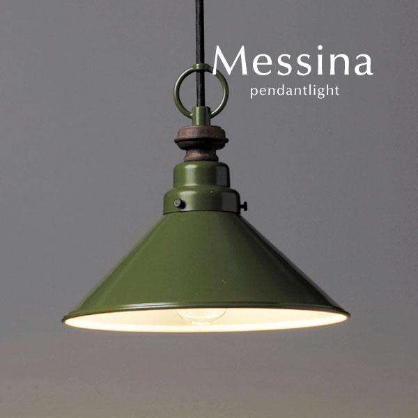 グリーン ペンダントライト【Messina】クラシック アルミ ウッド 洋風 レトロ 後藤照明 ウッド 洋風 コード トイレ キッチン シンプル 日本製 ハンドメイド