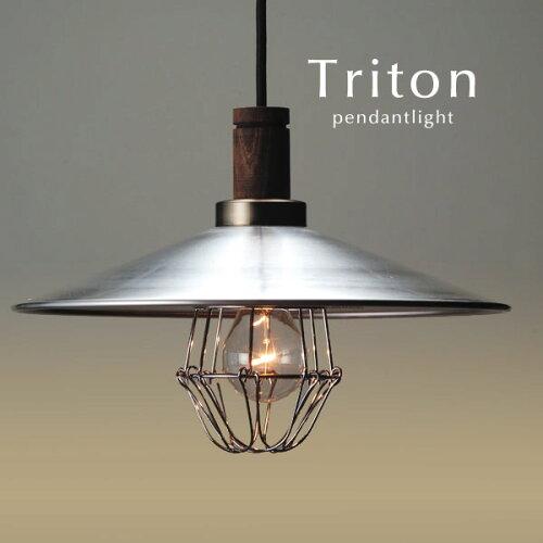 ガード付き アルミシェード ペンダントライト【Triton】レトロ 洋風 ダイニング 後藤照明 シンプル 日本製 和風