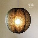 ペンダントライト 和風【青海/ブラック】1灯 国産 和室 和風照明 おしゃれ 照明器具 手作り 提灯