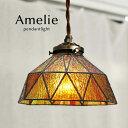 ペンダントライト【AMELIE/アンバー】1灯 ガラス シンプル カフェ キッチン アンティーク 照明 レトロ クラシック コード トイレ ステンドグラス