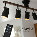 スポットライト リモコン【Flavio】5灯 LED電球 おしゃれ ブラック スタジオ シンプル カフェ ダイニング デザイン 照明器具 モダン