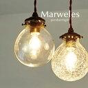ペンダントライト【Marweles】1灯 レトロ ガラス アンティーク シンプル カフェ 照明 コード インテリア トイレ 廊下 洗面所 玄関 ダイニング キッチン
