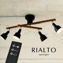 スポットライト リモコン【RIALTO/ブラック】4灯 LED電球対応 シーリング 木製 レール シンプル デザイン 照明 北欧 モダン