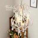 プチシャンデリア LED【Viola/アンティークホワイト】3灯 クラシック アール ヌーヴォー シンプル フレンチ かわいい アイアン ガラス