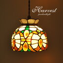 ステンドグラス ペンダントライト【Harvest】レトロ 照明 ハンドメイド コード アンティーク 洋室 ダイニング キッチン
