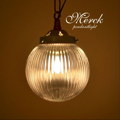 アンティーク ペンダントライト【Merck】ガラス 洋風 和風 シンプル...  ショップ名 デ