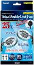 テトラ (Tetra) 25℃ダブルクールファン CFT-60W 水槽用冷却装置