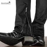 ブーツカットパンツ 裾 zip ジップ ファスナー ストレッチ パンツ メンズ(ブラック黒) 933058 0601楽天カード分割 02P03Dec16