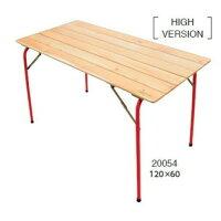 (HIGHMOUNT)ハイマウント ハイ&ロー キャンパーテーブル 120×60の画像