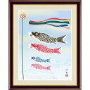 額絵 日本画[端午の節句画] 【こいのぼり】 [F4] [小野洋舟] [G4-BD023-F4]【代引き不可】