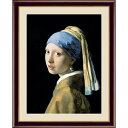 額絵 [フェルメール] 【真珠の耳飾りの少女】 [F6] [G4-BM001-F6]【代引き不可】